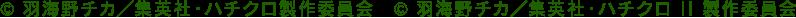 羽海野チカ/集英社・ハチクロ製作委員会 羽海野チカ/集英社・ハチクロ2 製作委員会
